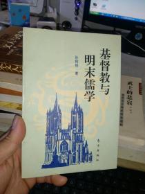 基督教与明末儒学