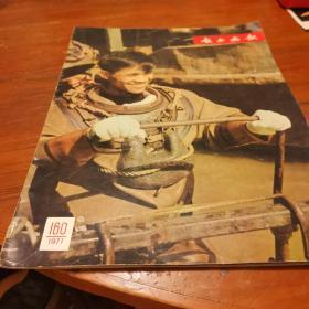 越南画报,1971年160期