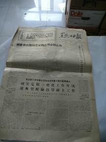 黑龙江日报1969年10月26日