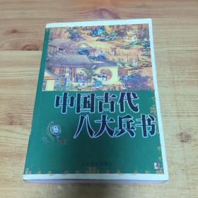 中国古代八大兵书 经典藏书 珍藏版