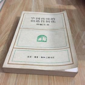 中国传统的创造性转化 正版 无笔迹