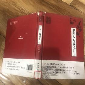 中国人的文化自信