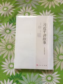 习近平讲故事【全新未开封】;