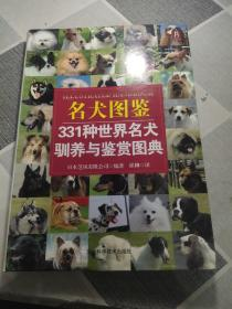 名犬图鉴:331种世界名犬驯养与鉴赏图典