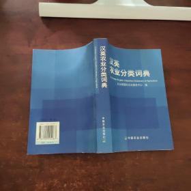 汉英农业分类词典