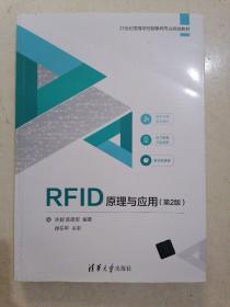 RFID原理与应用(第2版)(21世纪高等学校物联网专业规划教材)