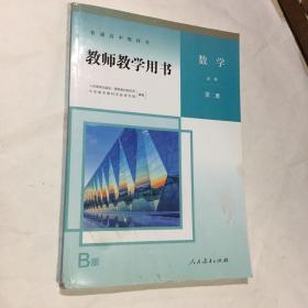 教师教学用书2019年新版 高中数学(B版)必修第二册
