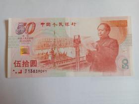 建国50周年纪念钞50元