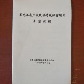 《黑龙江省少数民族传统体育项目竞赛规则》2006年全省七届民运会组委会办公司 私藏 书品如图