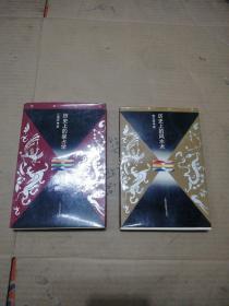 历史上的风水术、历史上的星占学(两册合售)