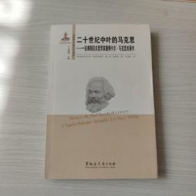 二十世纪中叶的马克思 一位南斯拉夫哲学家重释卡尔·马克思的著作