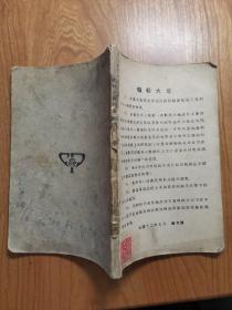 现代初中教科书 动物学(民国课本)