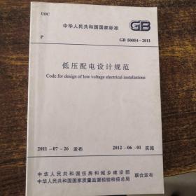 中华人民共和国国家标准GB50054-2011低压配电设计规范