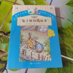 你长大之前必读的66本书(第一辑):兔子彼得的故事