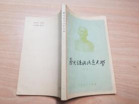 蔡元培与北京大学