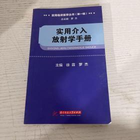 实用介入放射学手册