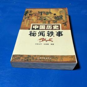 中国历史秘闻轶事
