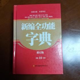 新编全功能字典(修订版)