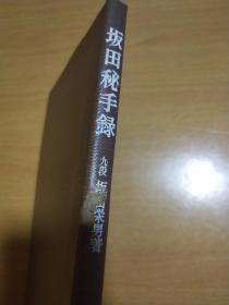 【日文原版围棋书】坂田秘手录(坂田荣男九段  著,软精装)