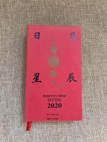 日月星辰汉字日历2020