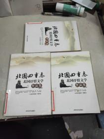 《北国四重奏》《北国抒情文学作品集》(1)(2(4)三本合售