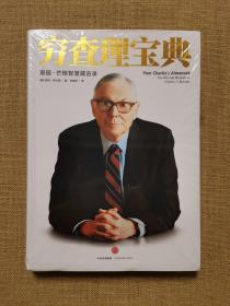 穷查理宝典:查理·芒格智慧箴言录(软精装)