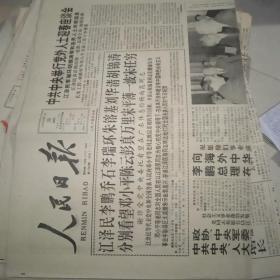 人民日报1995.1.29