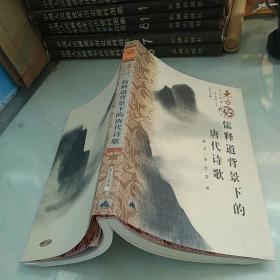 儒释道背景下的唐代诗歌