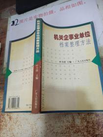 机关企事业单位档案整理方法