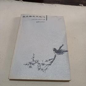 数点梅花天地心:白中兴语文教学文集