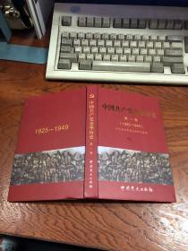 中国共产党金东区历史. 第1卷, 1925~1949