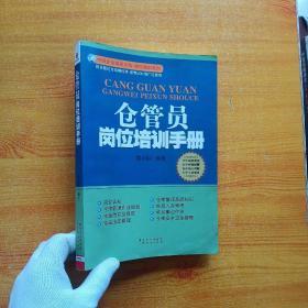 仓管员岗位培训手册【内页干净】