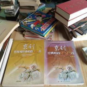 (京剧传统戏经典唱段100首、京剧经典唱段100首)两本合售