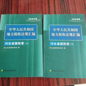 中华人民共和国地方税收法规汇编.2006年.河北省国税卷