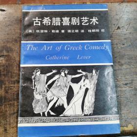 古希腊喜剧艺术