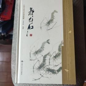 中国书画名家画语图解-齐白石