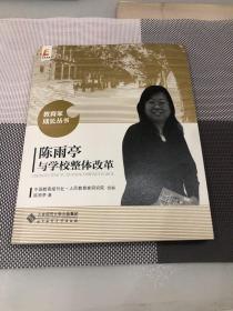 陈雨亭与学校整体改革/教育家成长丛书