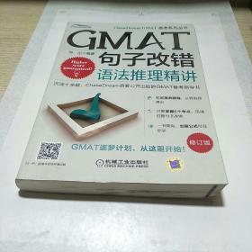 GMAT句子改错:语法推理精讲(第2版)