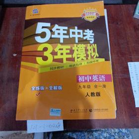 5年中考三年模拟,初中英语九年级全一册人教版。