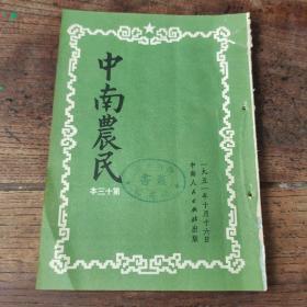 中南农民(第13本)1951年10月,中共三十年简史,农村婚姻问题解答