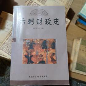 六朝财政史