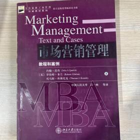 市场营销管理:教程和案例