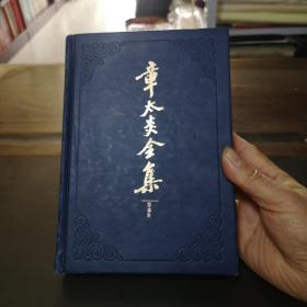 章太炎全集:医论集,精装,扫码上书,正版现货