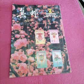 集邮1985.2