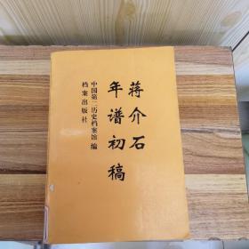 蒋介石年谱初稿 馆藏本