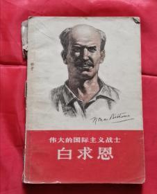 伟大的国际主义战士白求恩 65年1版1印 包邮挂刷
