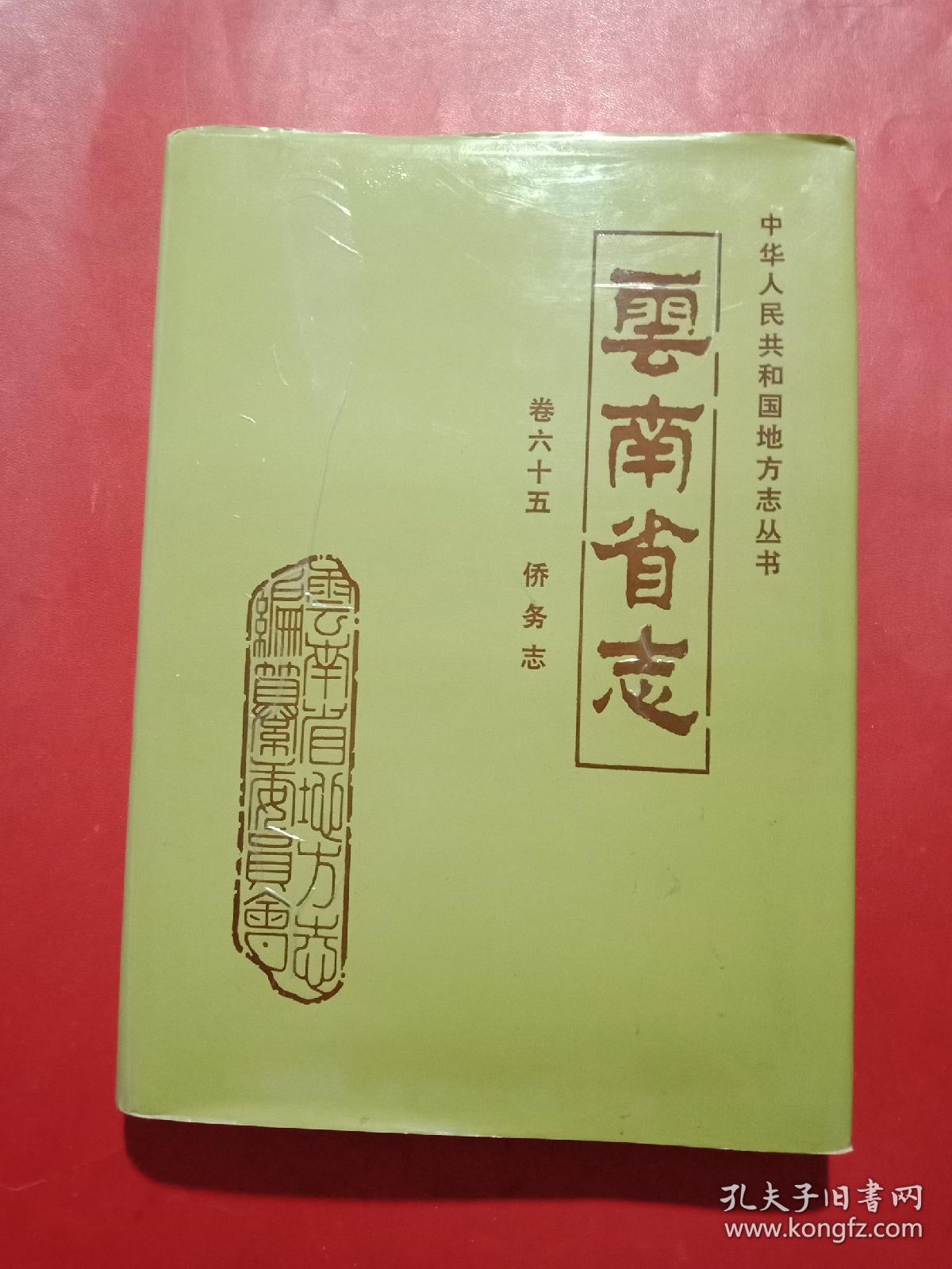 云南省志 卷六十五 侨务志