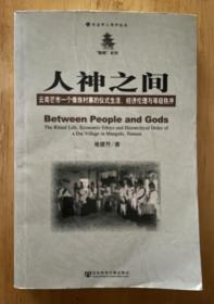 人神之间:云南芒市一个傣族村寨的仪式生活、经济伦理与等级秩序