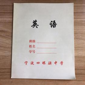 浙江宁波四眼碶中学 英语本