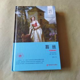 苔丝/外国文学经典·名家名译(全译本)